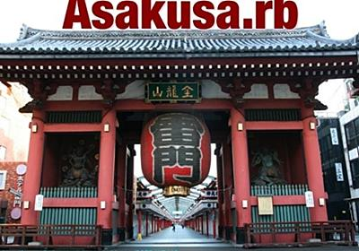 Asakusa.rbとは私にとってどんな場所なのか - joker1007's diary