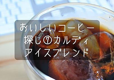 おいしいコーヒー探し⑦カルディ・アイスブレンド - うえのブログ