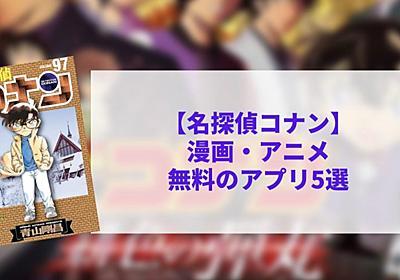 【漫画・アニメ】名探偵コナンが無料のアプリ5選|映画・キャラ紹介 | アプリのおすすめはアプリーグ