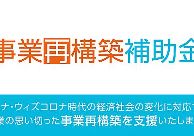 【事業再構築補助金】事業計画書のひな形(テンプレート/フォーマット)のダウンロードファイルの提供(※有料) 野村 篤司 note