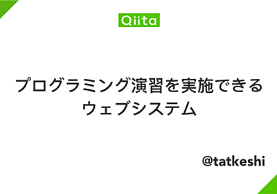 プログラミング演習を実施できるウェブシステム - Qiita