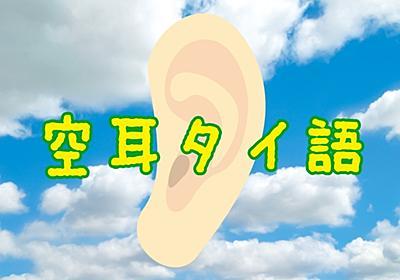 面白いタイ語集【空耳タイ語】 - 突撃!ノジマさん家訪問