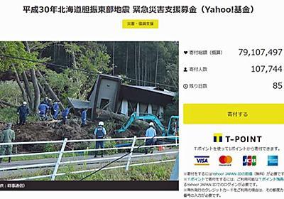 北海道地震被害の募金、ヤフー、LINE、楽天など受け付け - ITmedia NEWS