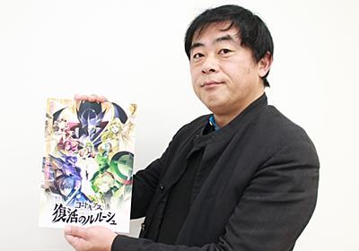 映画『コードギアス 復活のルルーシュ』谷口悟朗監督インタビュー後編 | アニメイトタイムズ