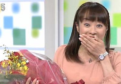 NHK首都圏ネットワークで村竹アナが片山アナに花束渡して告白wwww 【移転しました】オタク.com/跡地