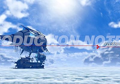 ゼノブレイド2 : プロダクションノート | Nintendo Switch | Nintendo