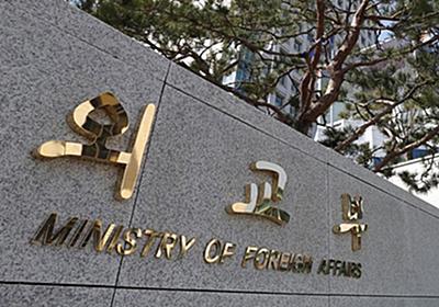 韓国は平和条約に関係せず 外交部が反論 l KBS WORLD Radio