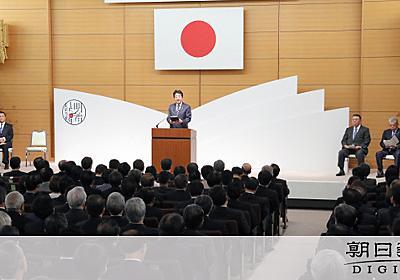 政府が明治維新150年を祝う式典 天皇陛下は出席せず:朝日新聞デジタル