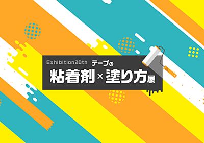 企画展 第20回 テープの粘着剤×塗り方展|Nitto|Tape Museum|粘着テープの総合情報サイト