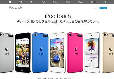アップル、新型iPod touchを発売〜新旧モデルのスペック・価格を比較