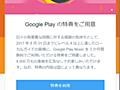 ローカルガイド特典!「Google Play Music」 – EZiC[イージック]