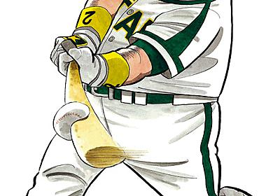野球漫画「ドカベン」シリーズ完結へ 46年の歴史に幕:朝日新聞デジタル