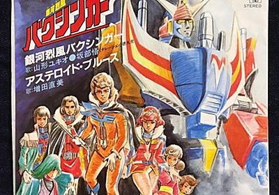 銀河烈風バクシンガーとかいう昭和ロボアニメでは指折りのバッドエンド作品:ろぼ速VIP