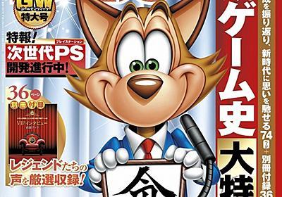 """ゲームファン7100人以上が選んだ""""平成のゲーム 最高の1本""""、第1位は1995年発売の『クロノ・トリガー』に! - ファミ通.com"""