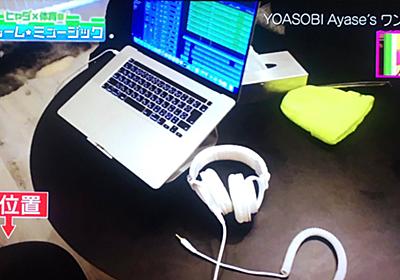音楽ジャーナリスト、YOASOBIについて「このビートの単調さと音色・音圧のショボさが世間で許容されてるのはちょっと信じたがたい」 - Togetter