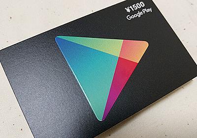 Google Playカードを削りすぎてコードが分からない場合の対処方法 | iscle [イズクル]