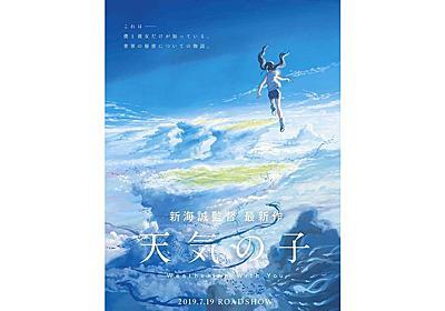 新海誠監督の最新作「天気の子」、'19年7月19日公開 - AV Watch