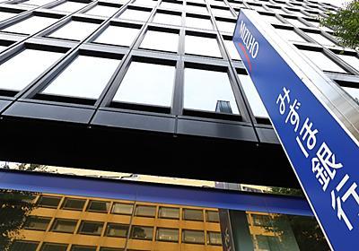 みずほ銀行窓口業務ストップの真相、DC切り替えをためらい障害が長期化 | 日経クロステック(xTECH)