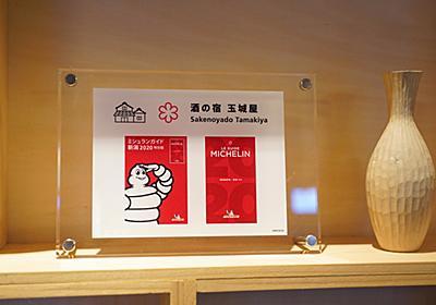 【新潟】松之山温泉「酒の宿 玉城屋(たまきや)」お酒好きにはたまらないミシュラン1ツ星宿 - おいしいもんが好き!