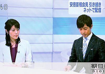 NHK中継、首相会見中に終了 「知る権利阻害」批判も:朝日新聞デジタル