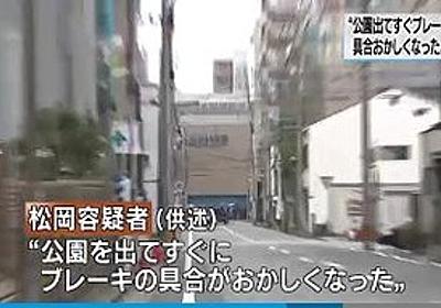 痛いニュース(ノ∀`) : 運転手「(300m離れた)公園出てすぐブレーキが不具合に」…病院タクシー突入事故 - ライブドアブログ