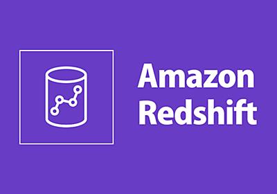 Amazon Redshift 新しい圧縮エンコーディング『AZ64』とLZO、ZSTDの徹底比較 | Developers.IO