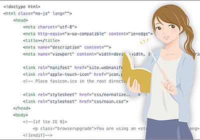 最新版!Webページを作成する時のベースになる、最小限の構成で記述されたHTML5のテンプレート | コリス