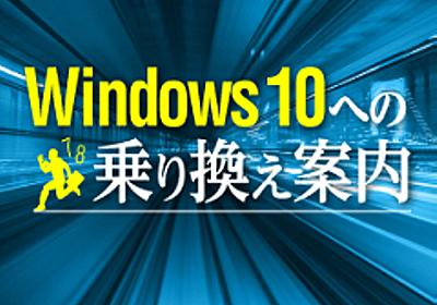 """面倒な""""Windows 10の更新""""をスクリプト化できる新たな選択肢(その2):企業ユーザーに贈るWindows 10への乗り換え案内(30) - @IT"""