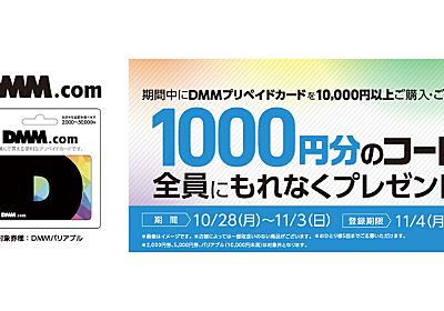 [DMM.com] セブン-イレブン限定!DMMプリペイドカード購入・登録で1,000円分のコードがもらえるキャンペーン|2019年11月3日(日)まで | Prepaid mania