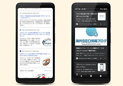 検索結果のプレビュー制御する新しいrobots metaタグの導入をGoogleが数日後に開始 | 海外SEO情報ブログ