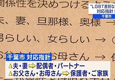 痛いニュース(ノ∀`) : 千葉市、LGBTに配慮し、「妻」「夫」「お父さん」「お母さん」という表現を自粛へ - ライブドアブログ