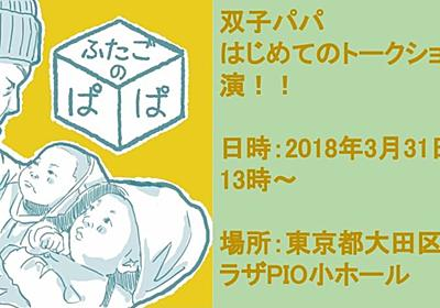【イベント告知】双子パパYuichiが3月31日の「ふたごじてんしゃ試乗会」イベントの中でトークショーに出ます| I Love Twins!!~双子のママパパへ