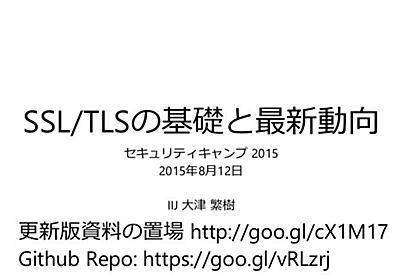 SSL/TLSの基礎と最新動向