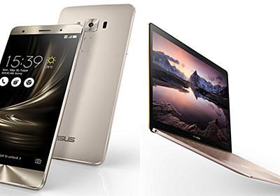 ASUSが本気出してきた!ZenFone 3, ZenBook 3, Trasnformer 3全部欲しい!スペック&価格まとめ! - enjoypclife.net