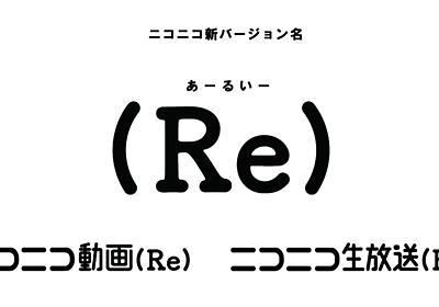 8月9日、niconicoのバージョン名を(Re)に変更します。|ニコニコインフォ