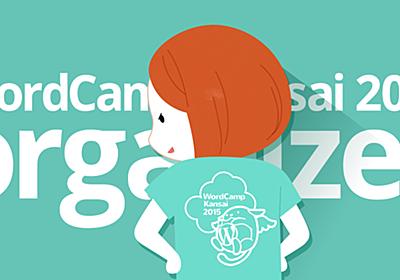 WordCamp Kansai 2015実行委員&世話役終了しました - デザイナーのイラストノート