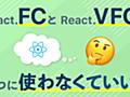 【検証】React.FC と React.VFC はべつに使わなくていい説 – KRAY Inc.
