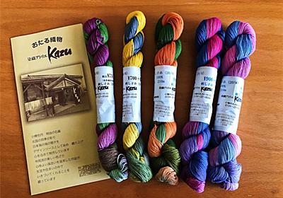 染織アトリエKazuさんの刺し子糸を催事で購入する - korentoの日々の手仕事ノート