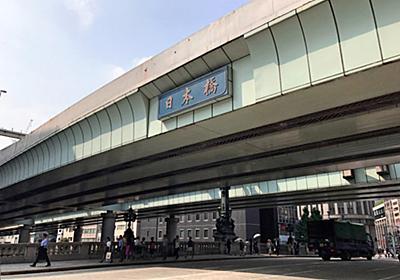 首都高日本橋区間の地下化決定 事業費3200億円に  :日本経済新聞