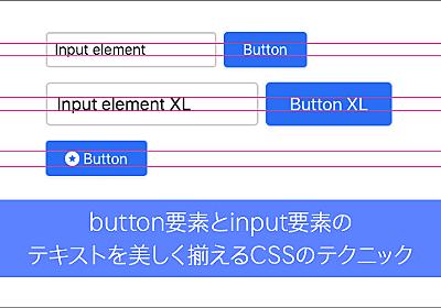 CSSで、button要素とinput要素のテキストを美しく揃えるスタイルシートのテクニック | コリス
