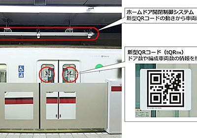 「QRコード」でホームドア開閉、都営地下鉄で実用化 安価で改修工期短く | 乗りものニュース