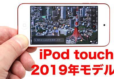 第7世代iPod touch買ったゼ~! - ケータイ Watch
