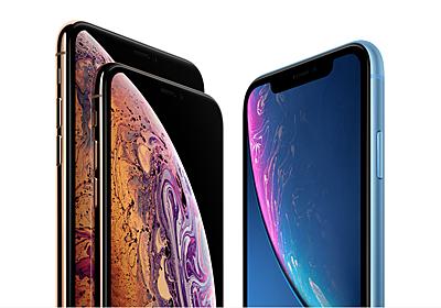 auがiPhone XS/XS Max/XRとApple Watch Series 4の予約について告知 #AppleEvent | ギズモード・ジャパン