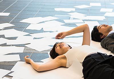 私たちが「クソどうでもいい仕事」に忙殺されてしまう意外な理由(藤田 結子)   現代ビジネス   講談社(1/3)