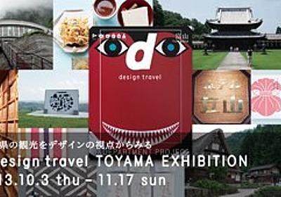 渋谷ヒカリエで富山県の個性を「デザイン」と「旅」の視点から見る展覧会 10/3から - はてなニュース