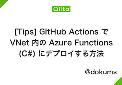 [Tips] GitHub Actions で VNet 内の Azure Functions (C#) にデプロイする方法 - Qiita