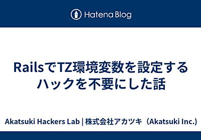 RailsでTZ環境変数を設定するハックを不要にした話 - Akatsuki Hackers Lab   株式会社アカツキ(Akatsuki Inc.)