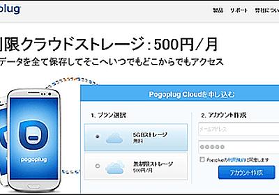 無料で5GB、月額500円で無制限に利用可能なクラウドストレージ「Pogoplug Cloud」が日本でサービス開始 - GIGAZINE