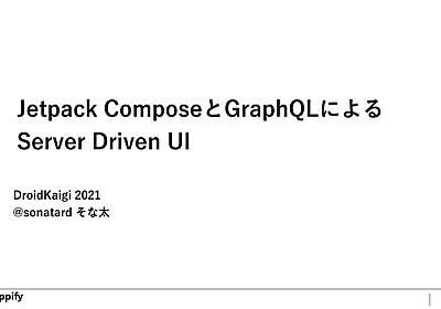 Jetpack ComposeとGraphQLによるServer Driven UI/jetpackcompose-grahpql-serverdrivernui