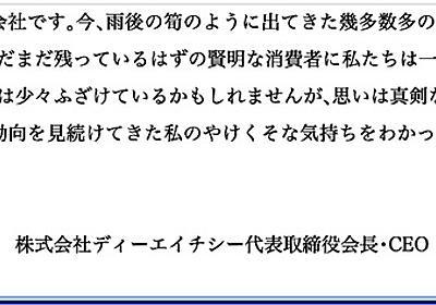 DHCサイト、会長名で差別的文章 SNSで批判相次ぐ:朝日新聞デジタル